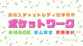 ポケットワークのチャットレディの口コミ・評判【1万円ボーナスあり】