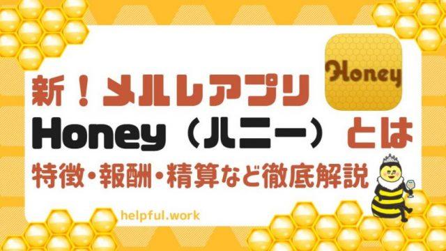 ハニー【Honey】アプリのメールレディは稼げる?報酬や精算を徹底解説
