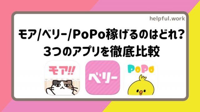 モア ベリー PoPo(おチャベリ)アプリ比較 1番稼げるメルレは?