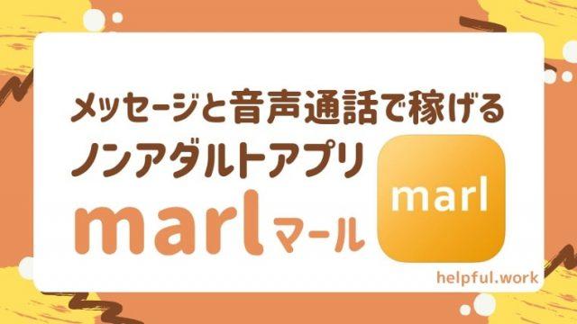 マール(marl)のメルレアプリは稼げる?ノンアダルトのメールレディ