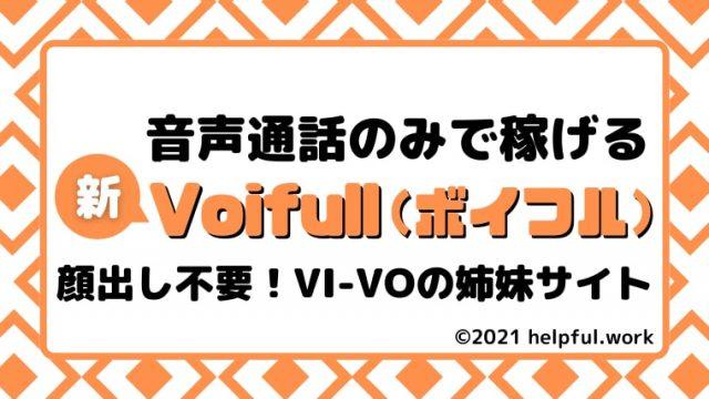 Voifull(ボイフル)のテレフォンレディは稼げる?特徴と報酬