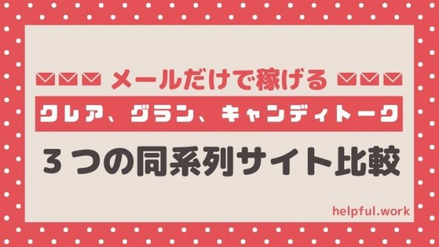クレア・グラン・キャンディトークのメールレディ比較【稼げるのは?】