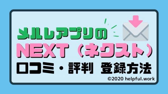 NEXT(ネクスト)のメールレディのアプリの登録方法【口コミ・評判】