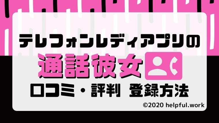 通話彼女(ユニウェイ)のアプリの登録方法【テレフォンレディの口コミ・評判】