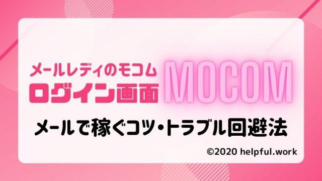 mocom(モコム)のメールレディのログイン画面 メールで稼ぐコツ