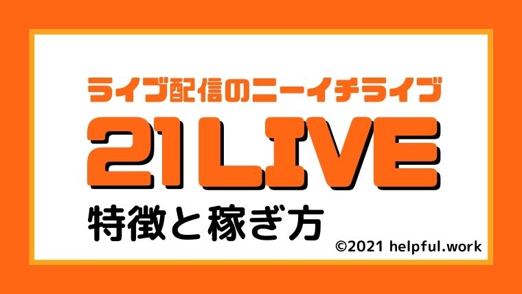 21LIVE(二ーイチライブ)とは?ライブ配信のライバーで稼ぐ方法
